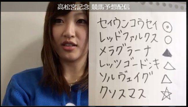 【高松宮記念】NMB48上枝恵美加 ◎セイウンコウセイ 的中キタ━━━━(゚∀゚)━━━━!!