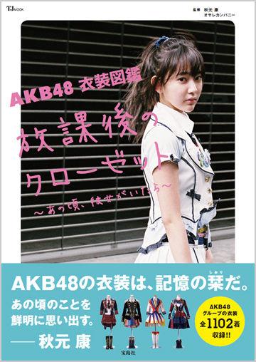 AKB48衣装図鑑に載る次世代メンバー42人が発表!