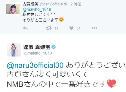 【AKB48】達家真姫宝c「NMBさんの中で一番好きなのは古賀成美さん」←ファッ!?