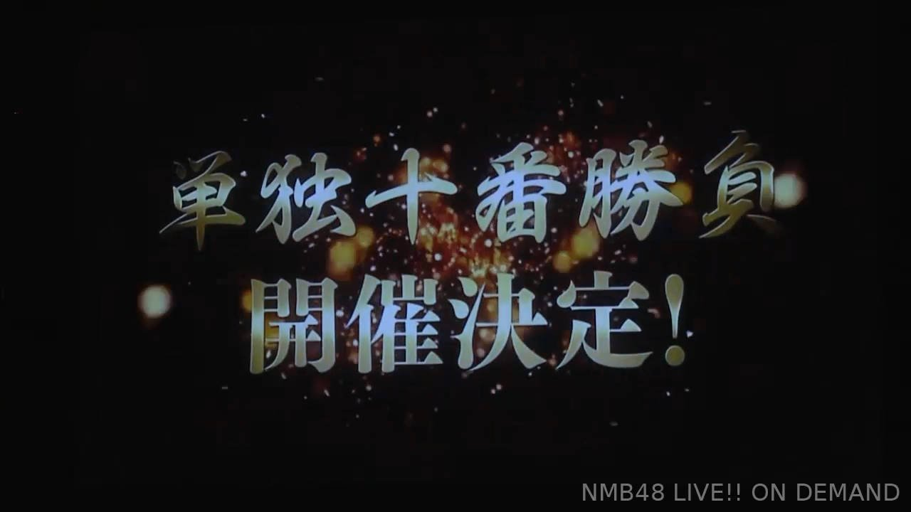 【感想】NMB48『第2回 単独十番勝負』どうだった?