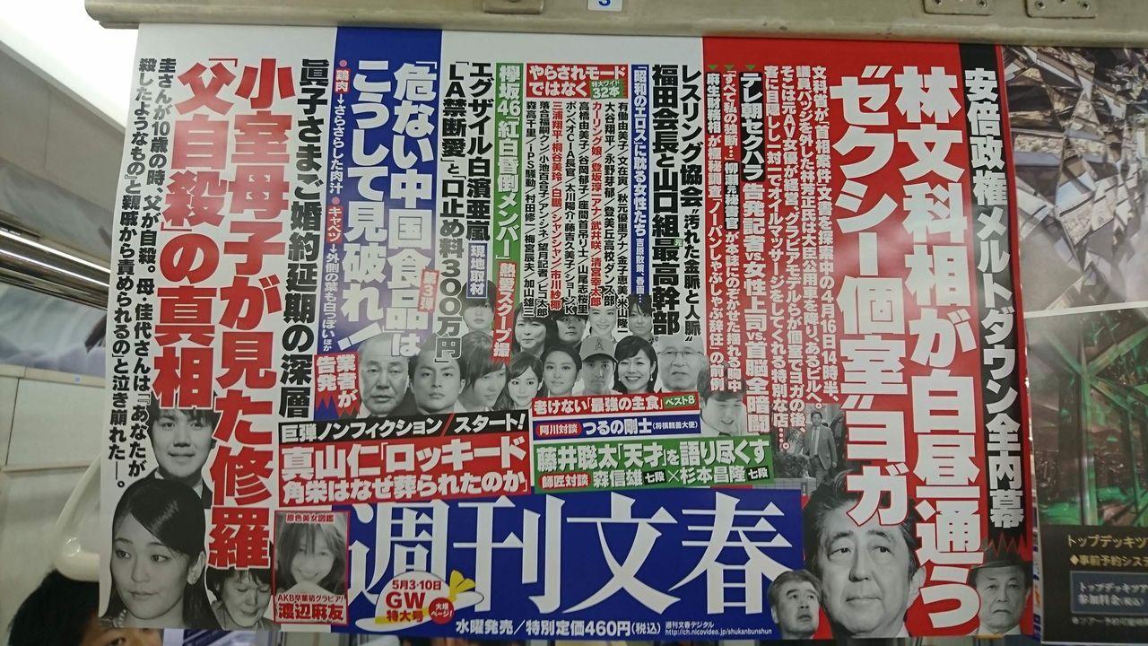 【速報】欅坂46に文春砲