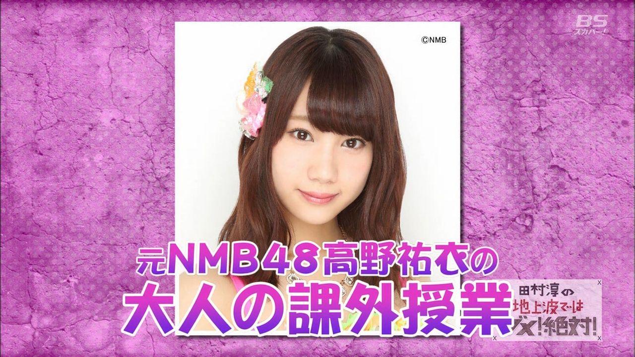 【朗報】田村淳が48G卒業メンバーの『地上波ではダメ!』出演者を募集中wwwwwwwww