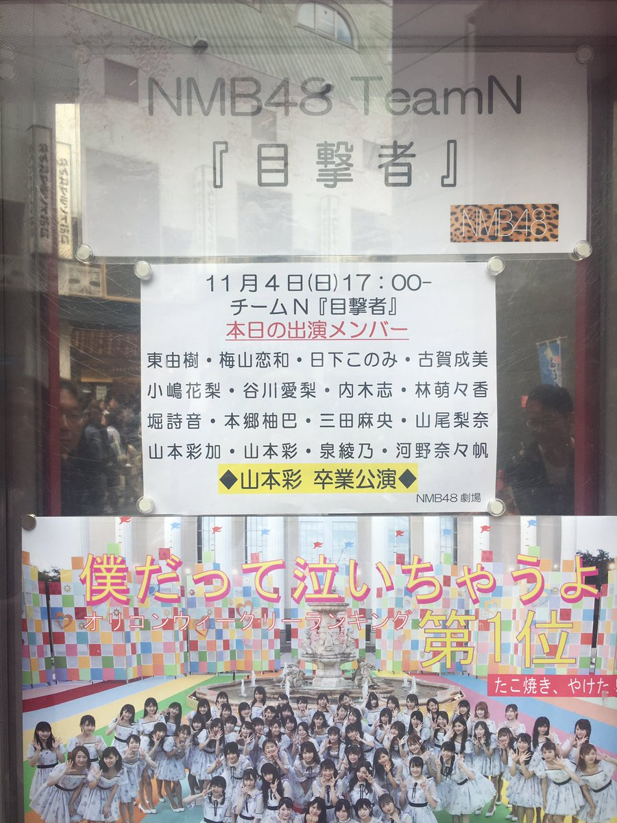 【山本彩卒業公演】開演前のNMB48劇場など