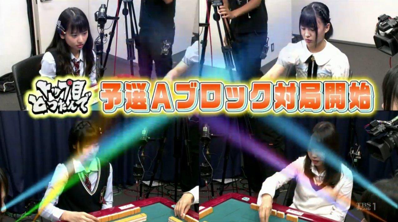 【麻雀トップ目とったんで!】冠争奪トーナメント Aブロック代表が山尾梨奈・山田菜々美に決定!実況まとめ
