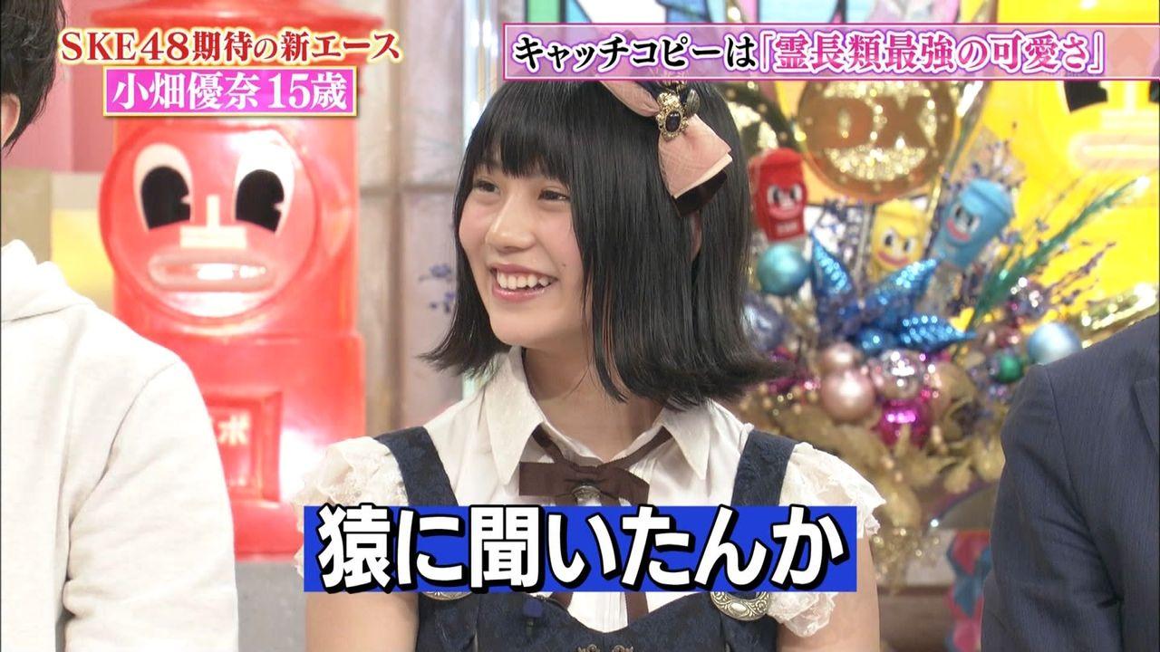 【ダウンタウンDX】SKE48 小畑優奈 霊長類最強の美少女認定キタ━━━━(゚∀゚)━━━━!!