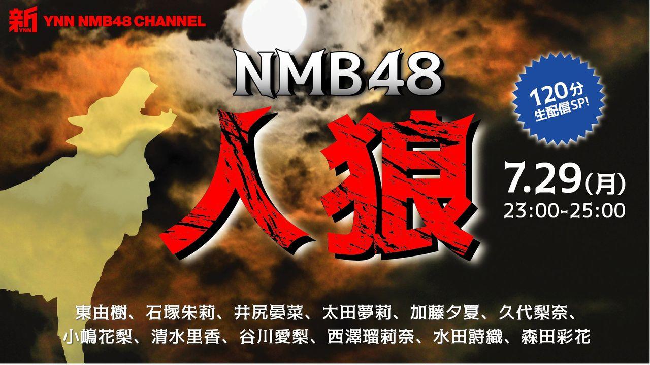【NMB48】新YNN、深夜の人狼ゲームきたぁあああああああああああ