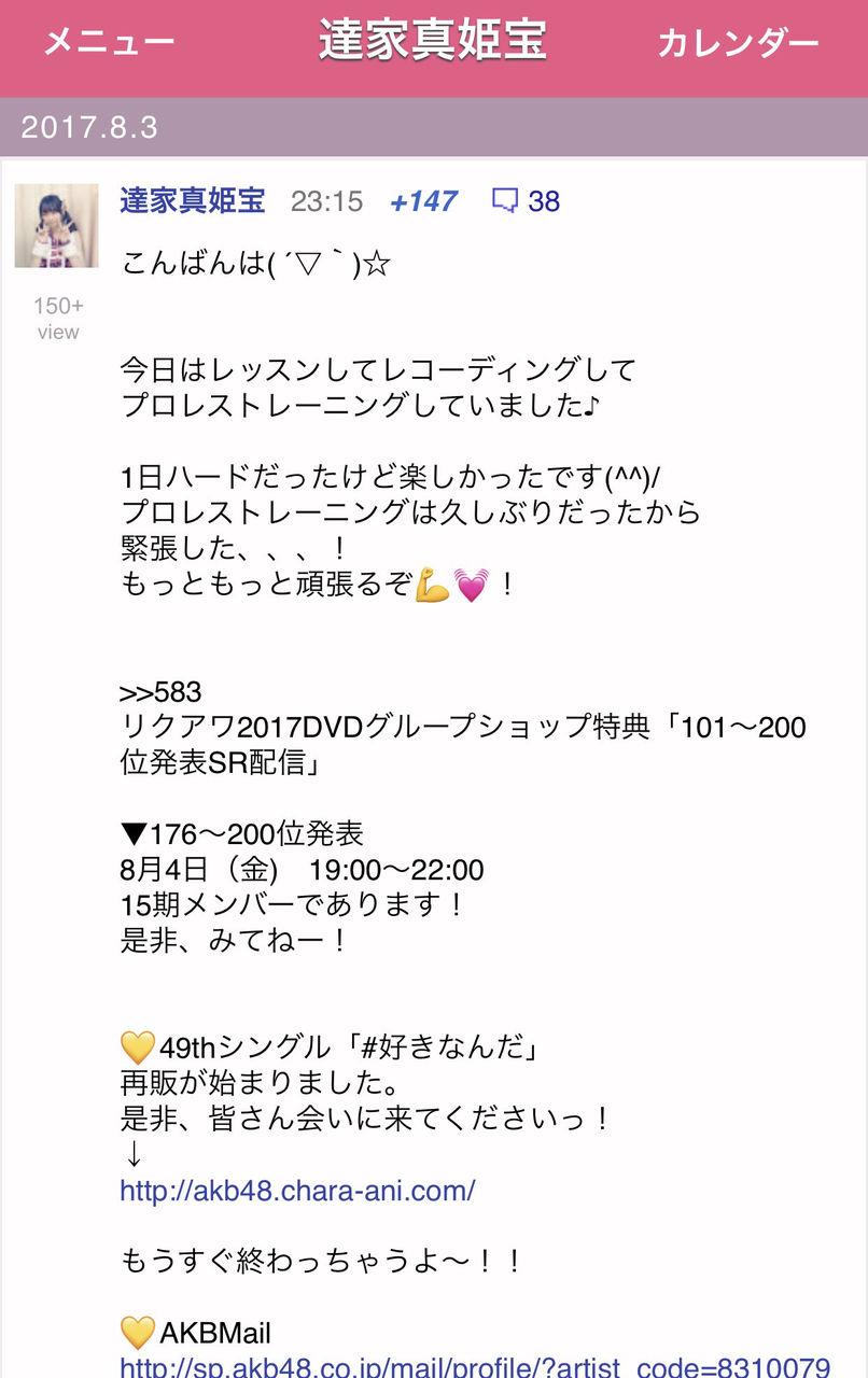 【悲報】AKB48達家真姫宝が2ちゃんコピペして誤爆wwwwwwwwww