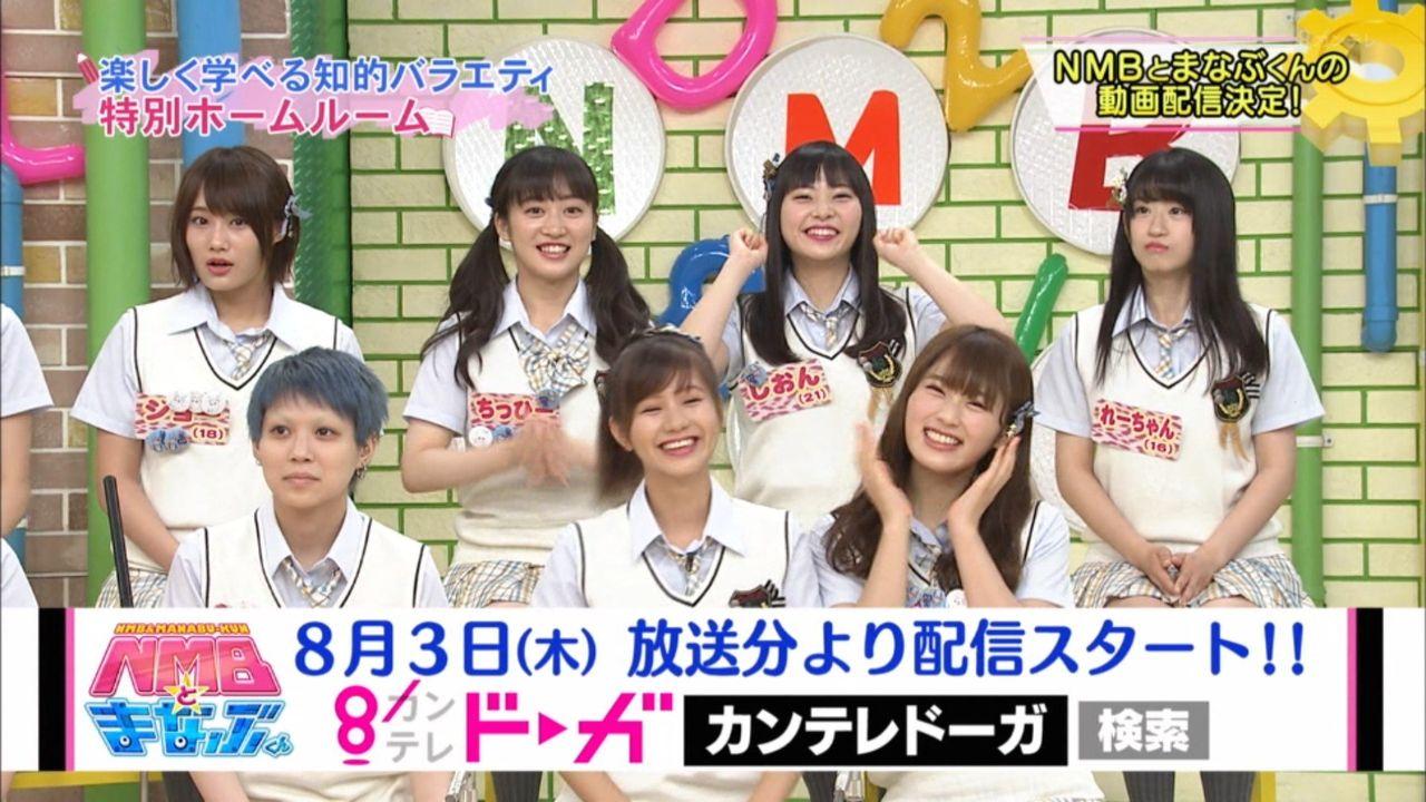 NMBとまなぶくん ネット動画アーカイブ開始キタ━━━━(゚∀゚)━━━━!!