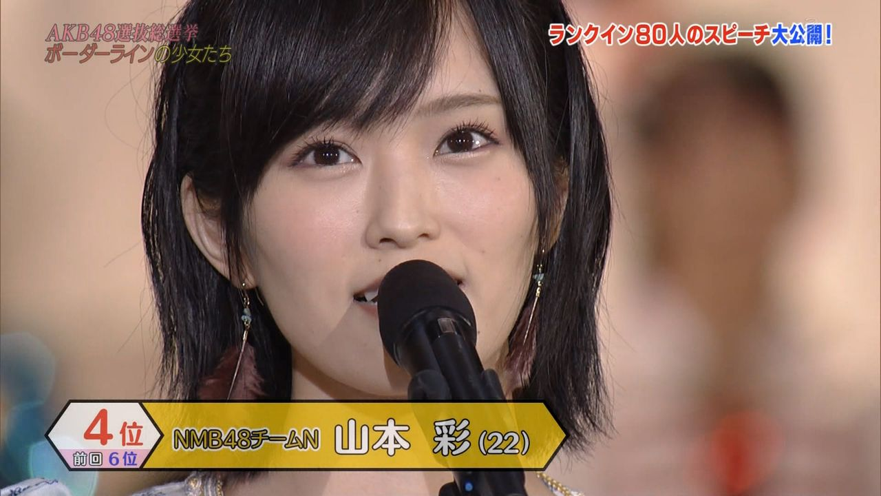 今年のAKB48総選挙「記憶に残る名スピーチ」