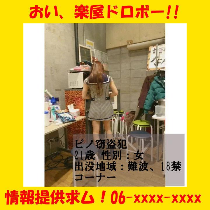 【速報】NMB48に楽屋泥棒