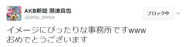 【悲報】日刊スポーツの瀬津がSKE48須田亜香里の事務所をバカにし炎上
