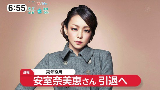 【速報】安室奈美恵、引退。アイドルヲタの反応→