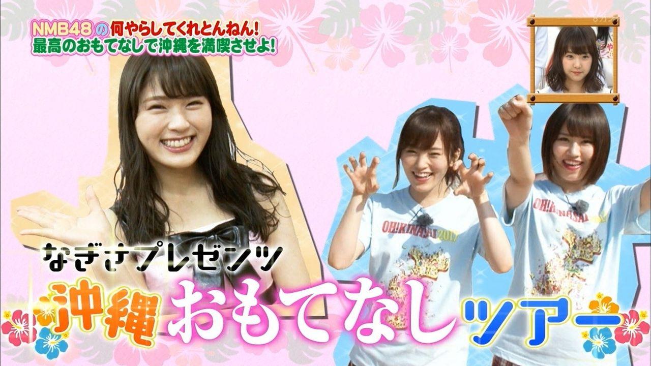【女って怖ぇ・・・】須藤凜々花、渋谷凪咲から「結婚するん?」