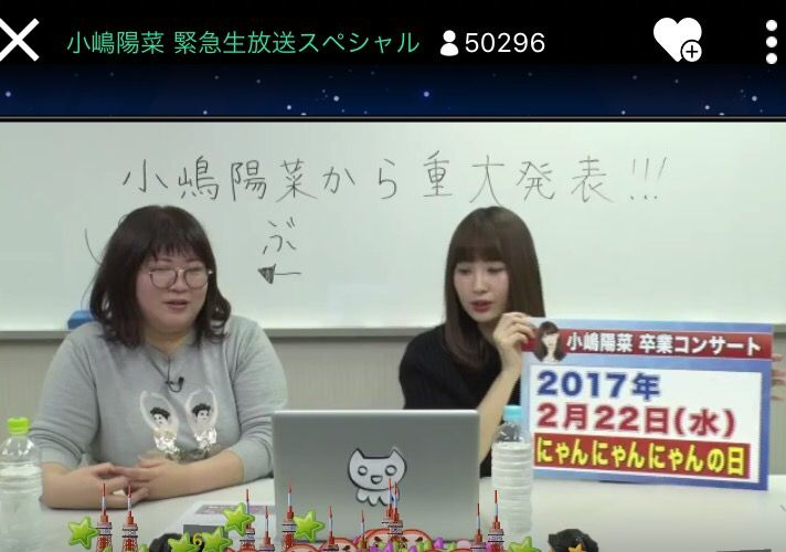 【速報】 AKB48小嶋陽菜の卒業コンサートが 2017年2月22日に決定