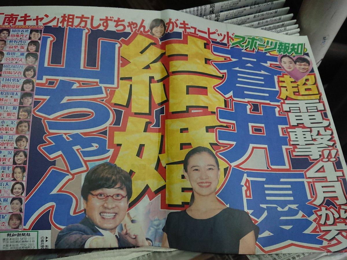 【速報】蒼井優と山里亮太が結婚wwwwwwwネットの反応→