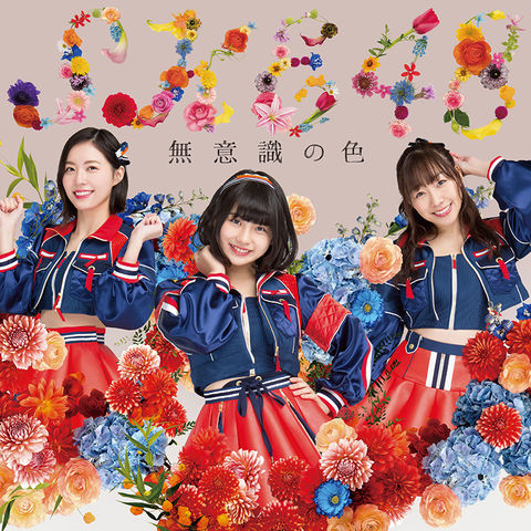 【ネットの反応】SKE48「無意識の色」初日売上キタ━━━━(゚∀゚)━━━━!!
