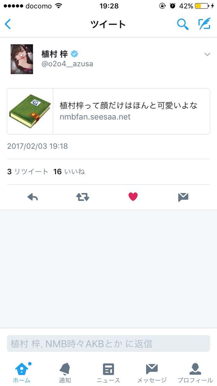 【悲報】NMB48植村梓 ツイッター誤爆の言い訳wwwwwww