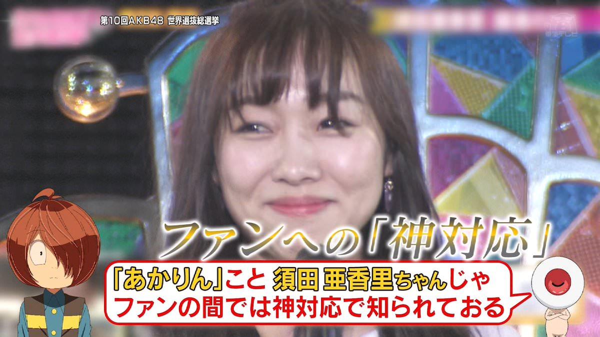 【SKE48】芸能人が本気で考えた!ドッキリGP 感想【須田亜香里】