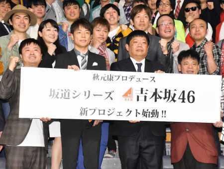 【悲報】吉本坂46結成wwwwwwwwwwwwwネットの反応→