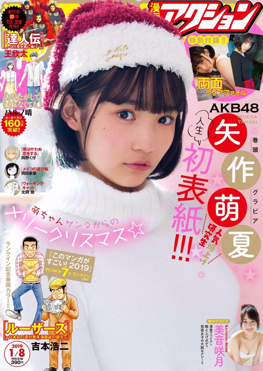 【朗報】AKB48 矢作萌夏ちゃん初表紙の漫画アクションが凄すぎる