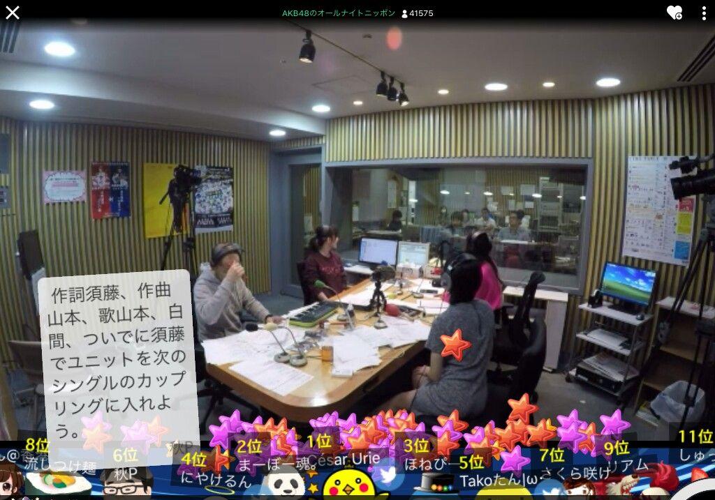 【NMB48】秋元康「作詞:須藤、作曲:山本彩、歌:山本、白間、ついでに須藤でユニットやろう」【AKB48オールナイトニッポン】