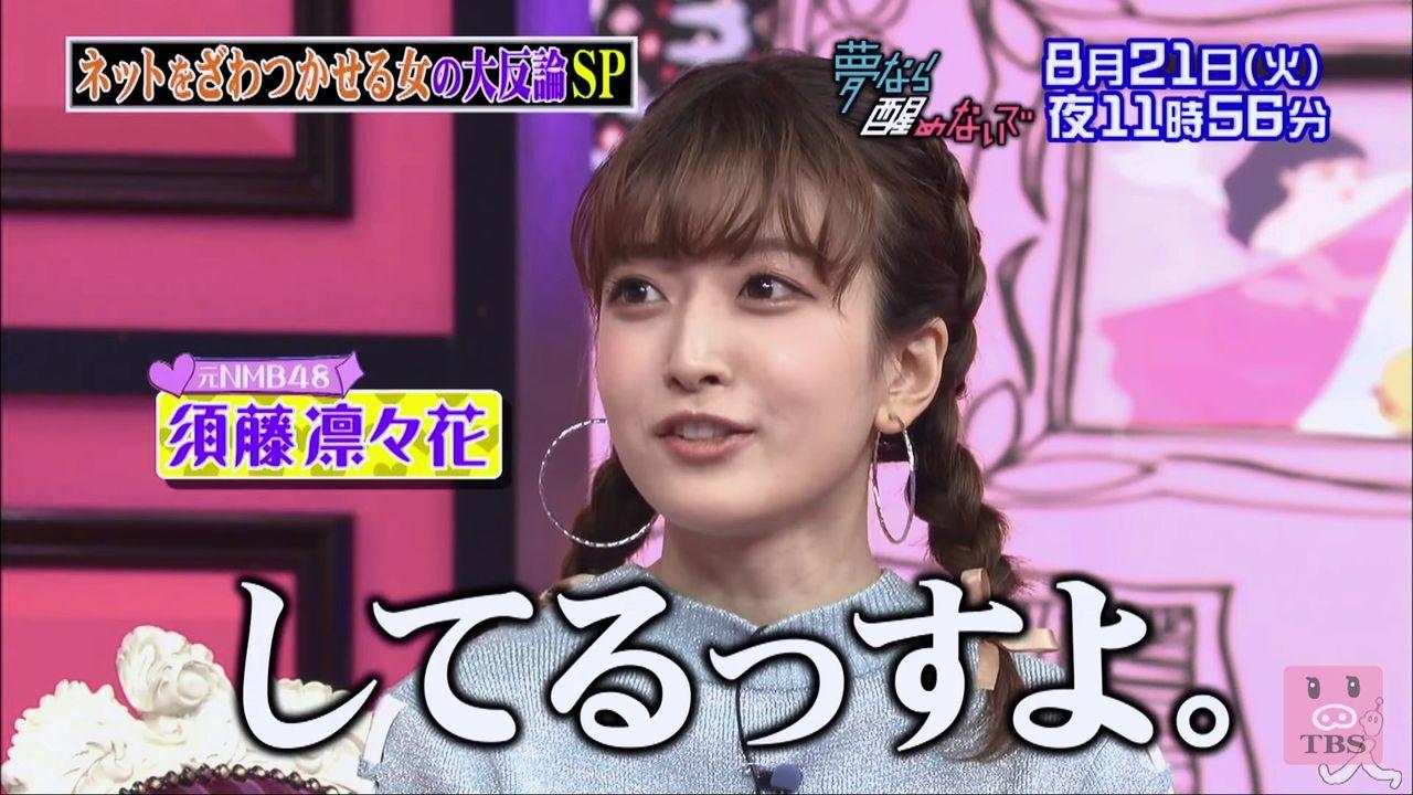 【定期】須藤凜々花さん、跡形もなく消える。【TBS 8/21 (火) 23:56 ~】