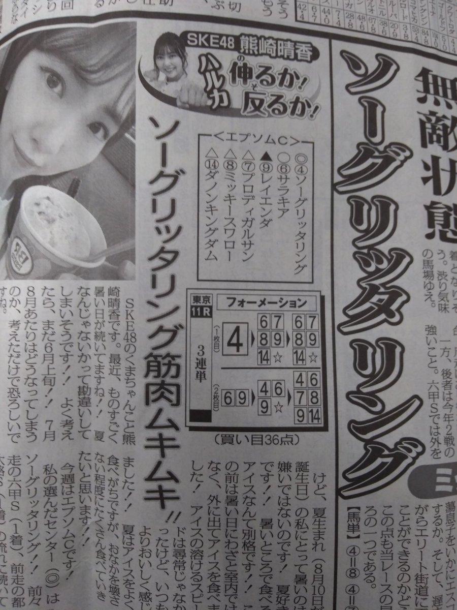【朗報】SKE48 熊崎晴香、エプソムカップで三連単687倍を見事に的中!