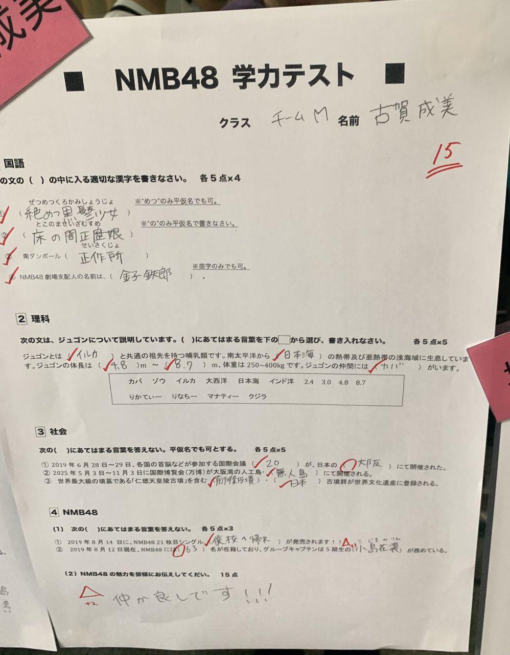NMB48の学力テストを開催した結果wwwwwwwww