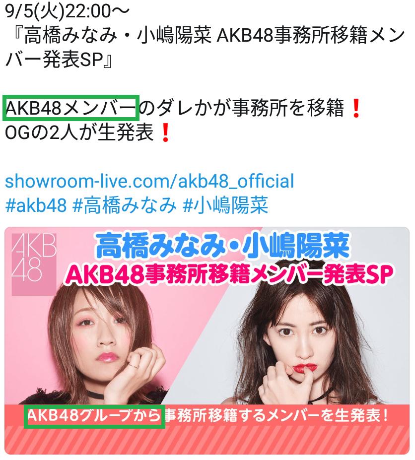 【AKB48】今夜、尾木プロダクション関連会社に移籍するメンバーを予想するスレ