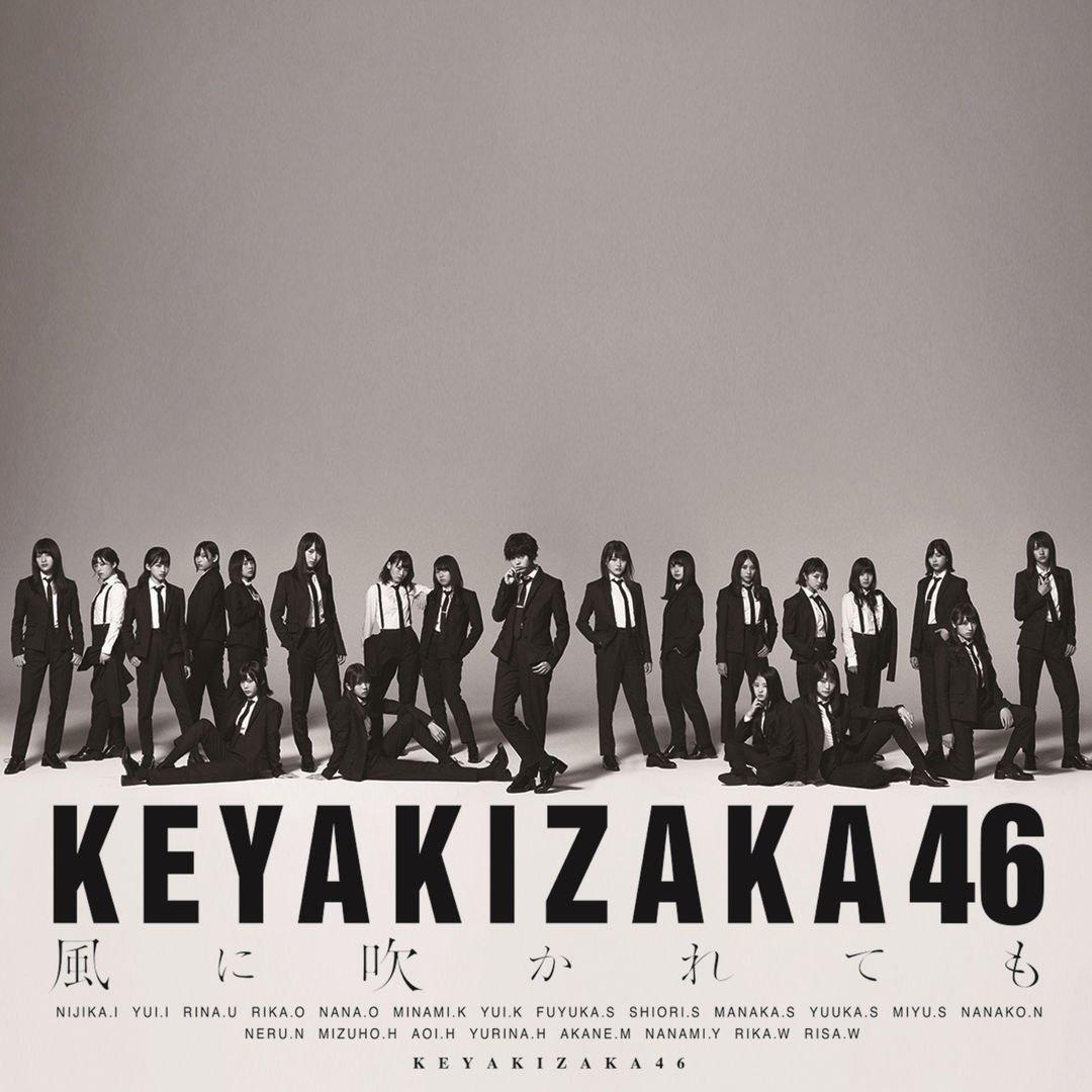 【速報】欅坂46「風に吹かれても」初日売上キタ━━(゚∀゚)━━!! →ヲタクの反応