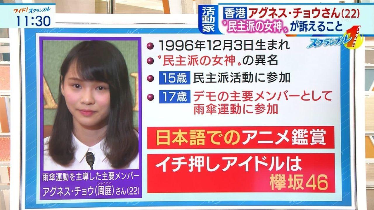 【香港デモ】欅坂46ファンの美少女リーダーが発見される