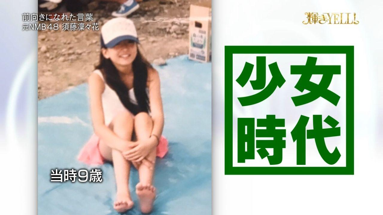 【NMB48卒業生】須藤凛々花「力いっぱい幸せになろう」