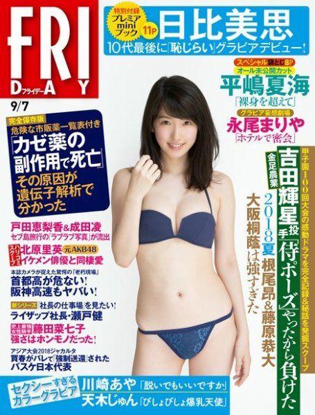 【速報】元AKB48北原里英に熱愛スクープ