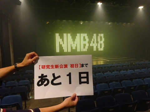 NMB48研究生公演初日、1日前の様子・・・
