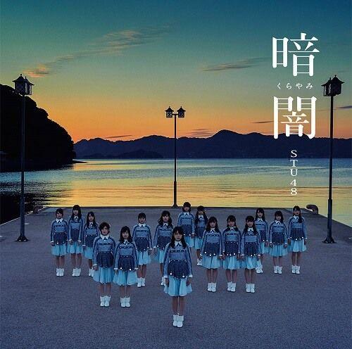 【速報】STU48 1stシングル「暗闇」初日、2日目の売上→