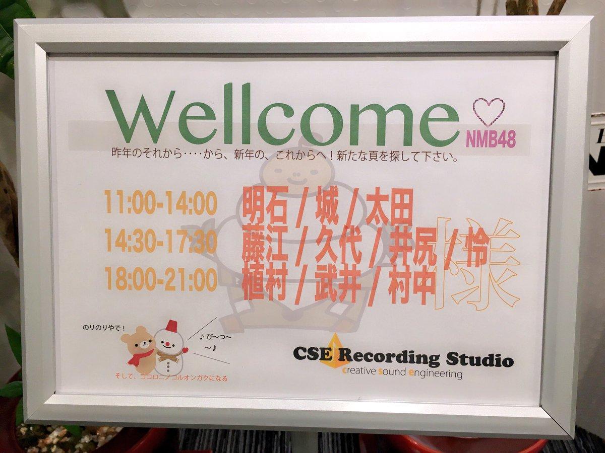 【悲報】藤江れいなが新公演の録音スタジオとメンバーをリーク