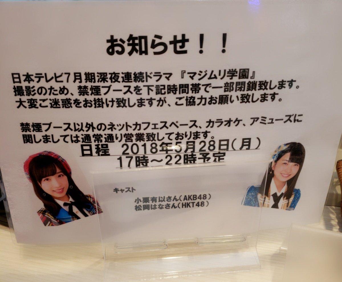 【AKB48】7月から日本テレビでドラマ「マジムリ学園」が放送決定wwwwww