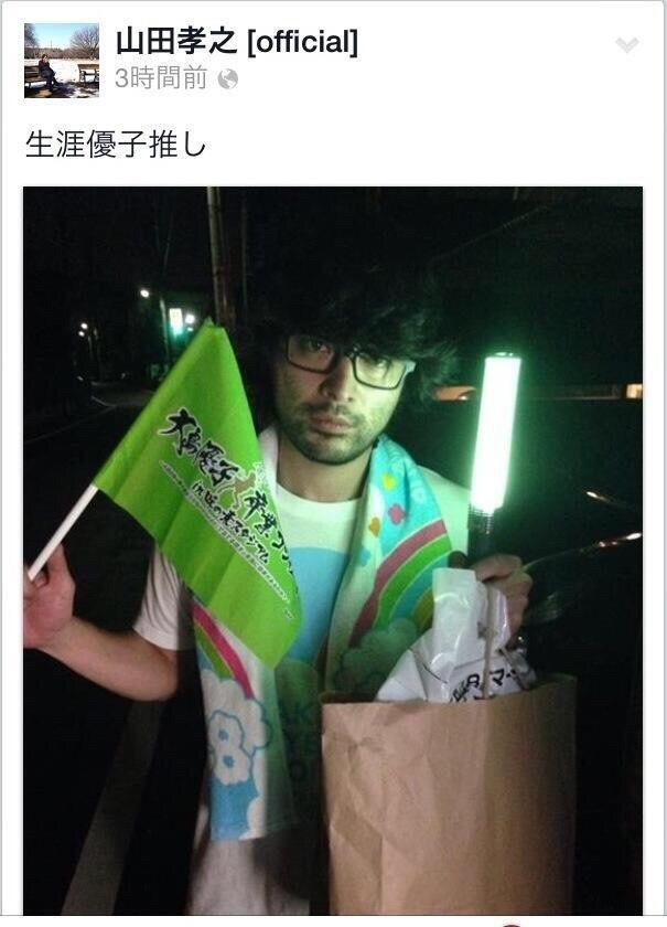 山田孝之、元AKB48大島優子卒業ライブ参戦時の怪しすぎる写真が話題に