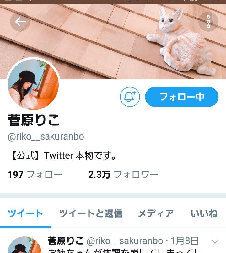 山口真帆・菅原りこ・村雲楓香・長谷川玲奈がTwitterプロフからNGT48表記を削除