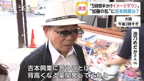 【速報】岡村隆史「加藤浩次は辞めさせません!ノブコブ吉村だけ辞めます」【吉本興業】