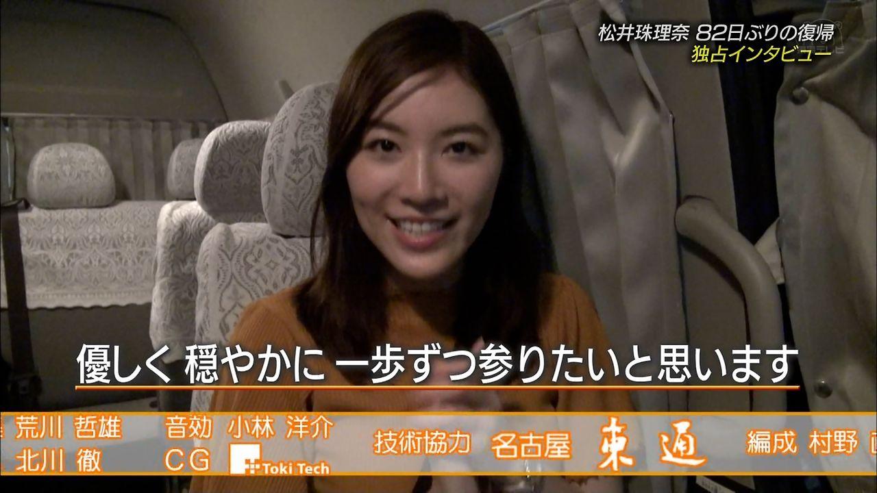 SKE48 松井珠理奈「これからは少し一歩引いて大人になって 優しく穏やかに一歩ずつ参りたいと思います」