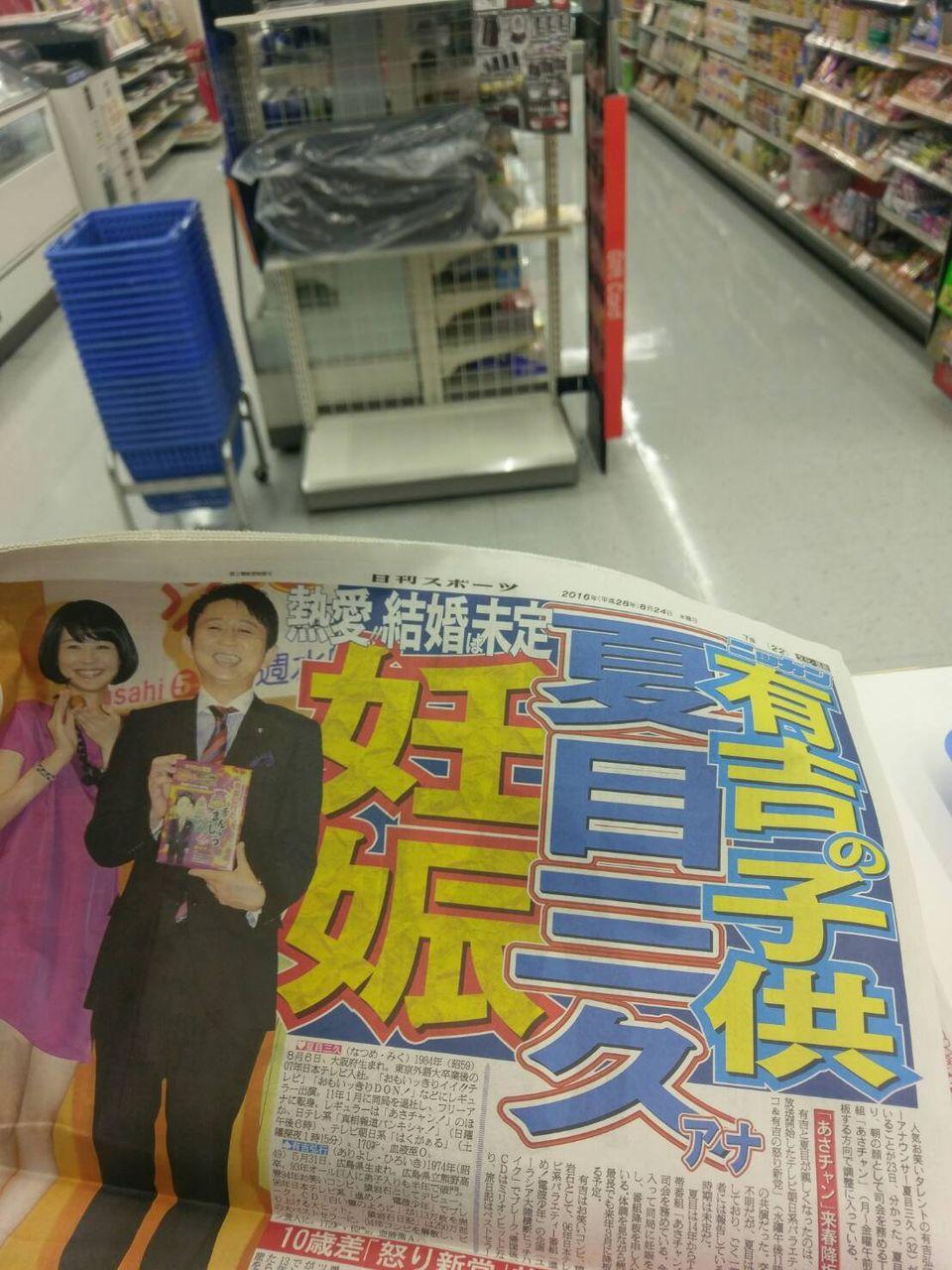 【速報】有吉弘行と夏目三久アナの熱愛妊娠発覚!小嶋さん・・・