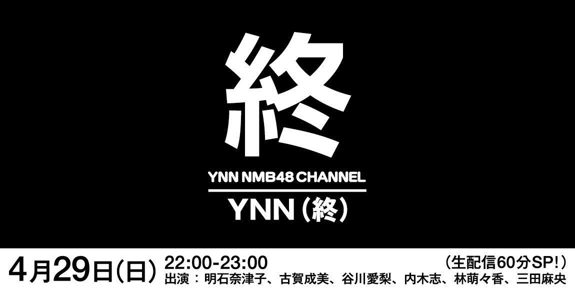 【悲報】NMB48 YNN CHANNEL終了か?YNNチルドレン集合「終」生配信が決定