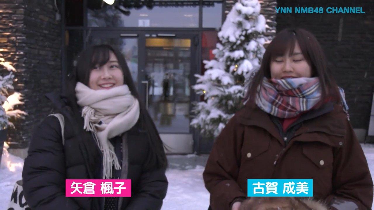 【NMB48】YNNの感動巨編ふぅなる『オーロラ旅』最終章配信開始