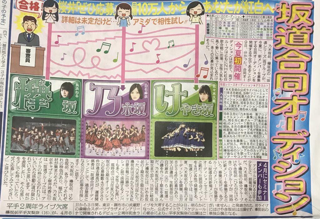 【速報】坂道グループ合同オーディション開催決定。AKBヲタの反応→【乃木坂46・欅坂46】