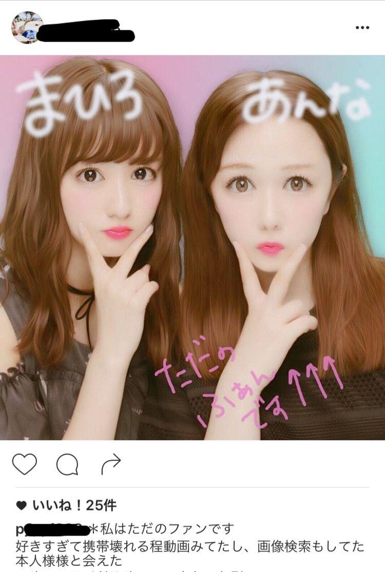 HKT48村重杏奈のインスタ裏垢がまた流出!ジャニと繋がってる疑惑浮上・・・