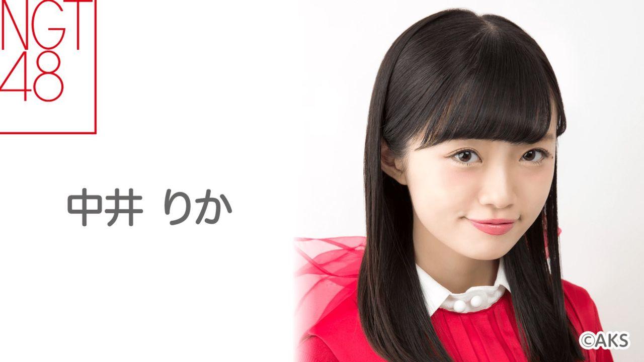 【速報】NGT48中井りか重大発表キタ━━━━(゚∀゚)━━━━!!