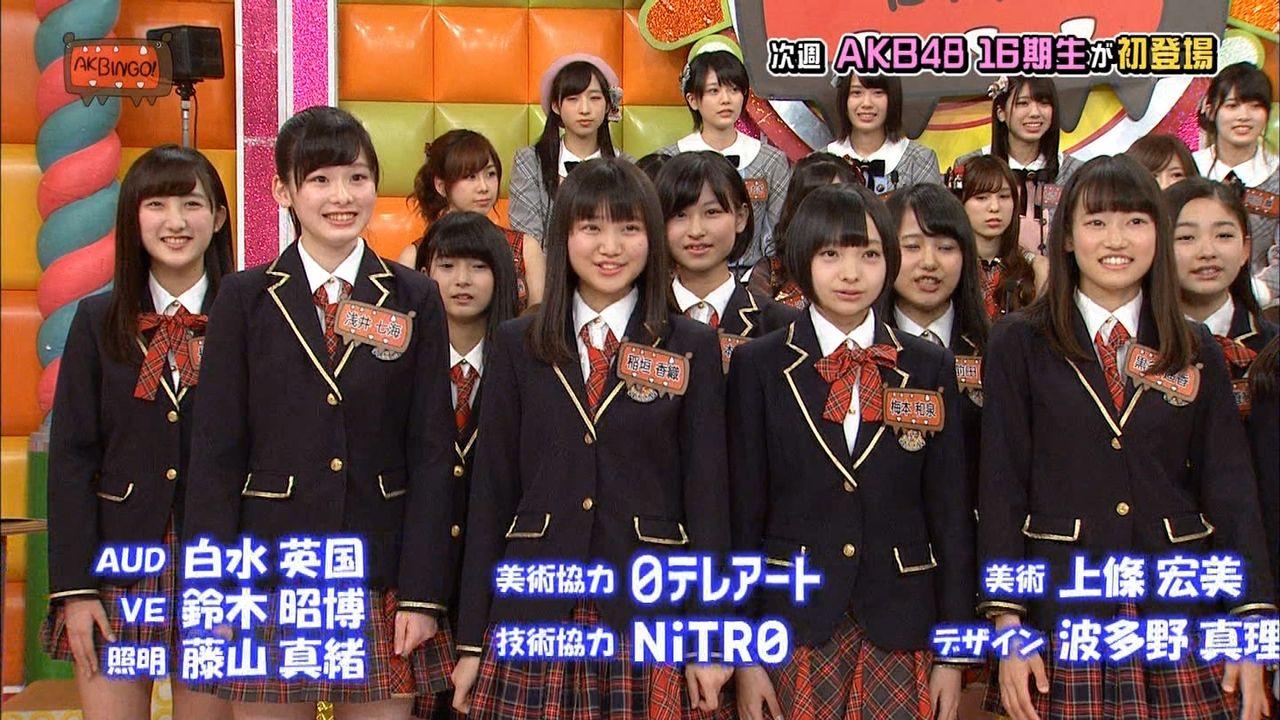 【AKB48】16期生で伸び率ありそうなメンバーは誰なの?【AKBINGO】