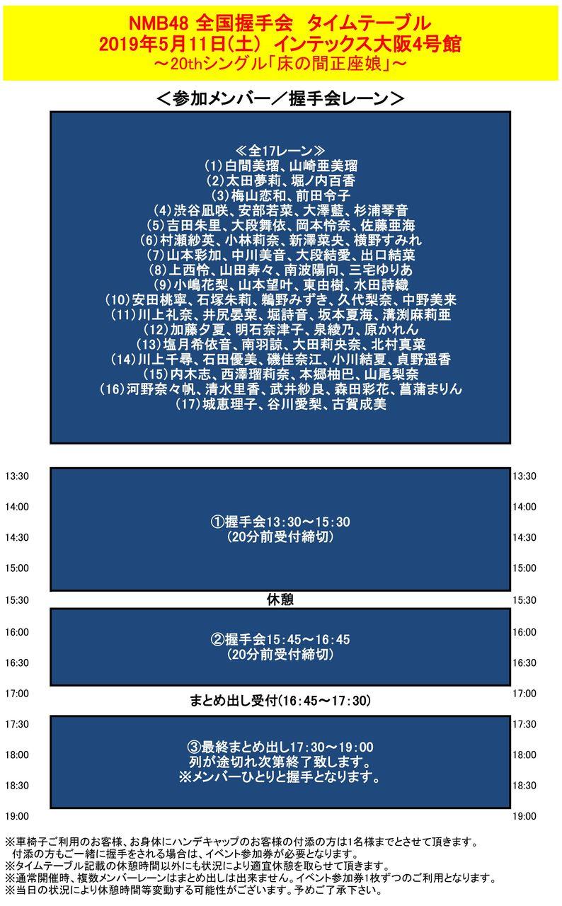 【NMB48】全国握手会開催のお知らせ