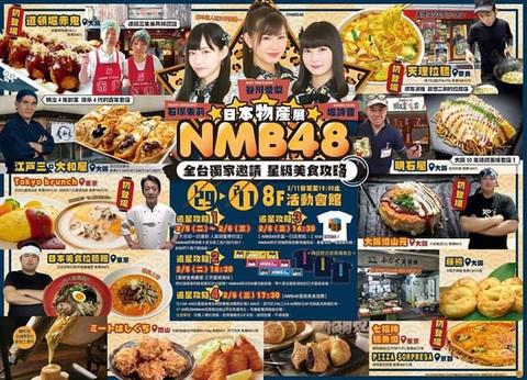 【動画】NMB48 谷川愛梨・石塚朱莉・堀詩音 in 台湾【日本物産展】